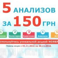 5 анализов за 150 грн
